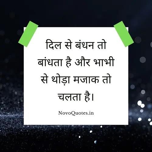 Devar Bhabhi Quotes Hindi / देवर भाभी