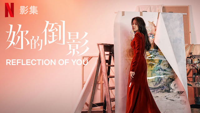妳的倒影-像你的人線上看-高賢廷+申鉉彬也要上演愛情復仇戲碼