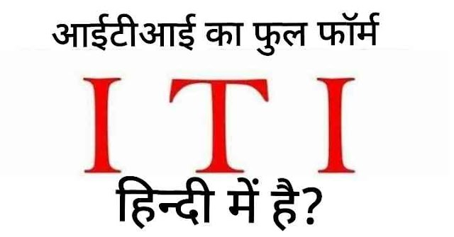 आईटीआई का फुल फॉर्म ( ITI Ka Full Form in Hindi )