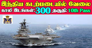 Indian Navy Sailor (MR) Recruitment 2022 300 Vacancies