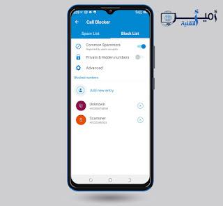 تحميل تطبيقcall app للحماية من الاحتيال والتصيد عبر المكالمات