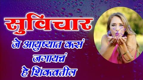 100 + Sunder Vichar status | मराठी सुविचार | Good Thoughts in Marathi On Life