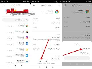 طريقة حذف جميع بيانات التطبيق في هواتف شاومي