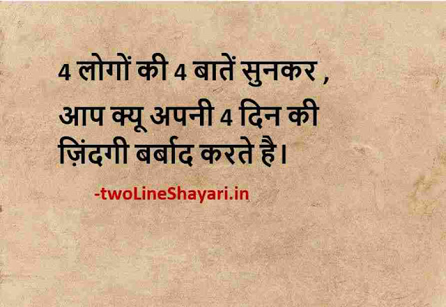 Good Motivational Thoughts images, Good Motivational Thoughts images in hindi, Good Motivational Thoughts images hd