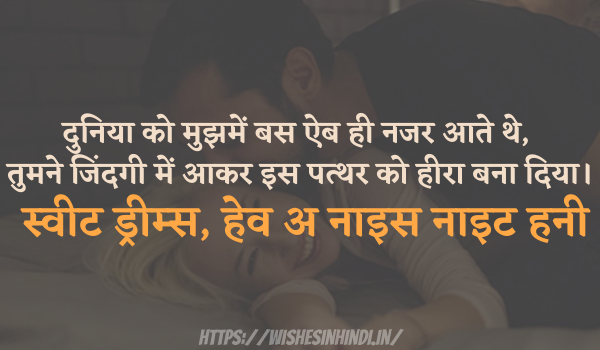 Good Night Wishes In Hindi For Wife 2021