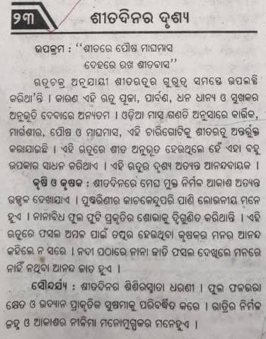 Winter Season Essay Rachana In Odia Language Download