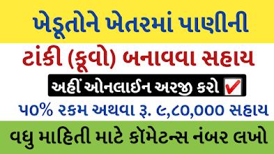 How to Apply Water Tanks Making Scheme In Gujarat for Farmers @ikhedut.gujarat.gov.in