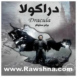 روايات-رعب-أفضل-12-رواية-رعب-عالمية-مترجمة-للعربية-11
