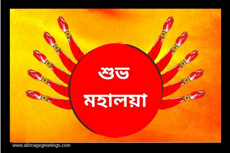 Subho Mahalaya wish