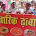 चांदपुर में खुले पारिवारिक ढाबा का जिपं सदस्य ने किया उद्घाटन