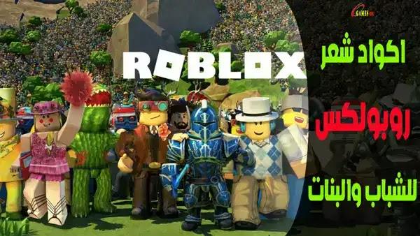 اكواد شعر Roblox 2021, جميع اكواد لعبة Roblox, اكواد ملابس Roblox 2021, أكواد Roblox 2021