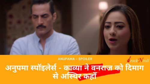 Anupama-Spoiler-Kavya-Ne-Vanraj-Ko-Dimaag-Se-Asthir-Kaha