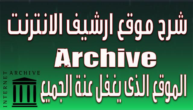 شرح موقع ارشيف الانترنت Archive الموقع الذى يغفل عنة الجميع | الجزء الاول