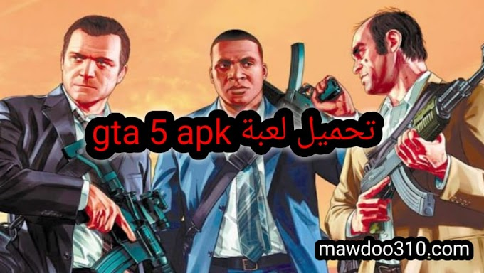 تنزيل لعبة GTA 5 على الهاتف للأندرويد apk + obb + data من ميديا فاير بحجم صغير