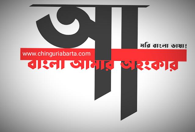 Download Durbar Bangla Font Free