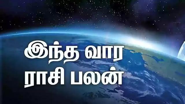 இந்த வார ராசிபலன் – 18.10.2021 முதல் 24.10.2021 வரை..!!!