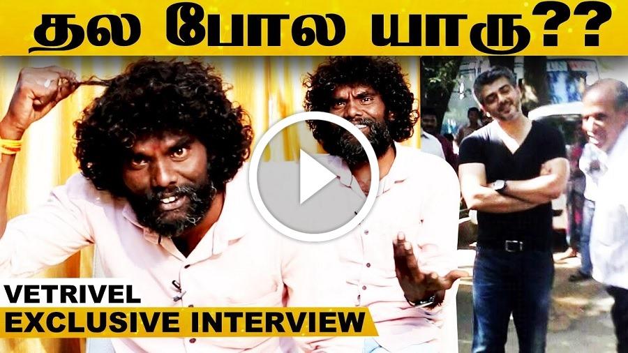 Thala Ajith-க்கு கதை சொல்லி Okey பண்ணிட்டேன் – Exclusive Interview With Vetrivel..!