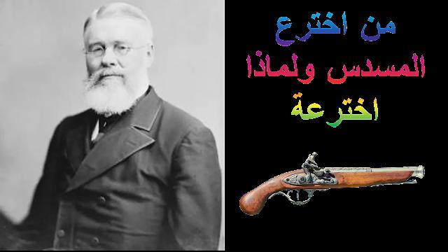 من اخترع المسدس ولماذا اخترعة