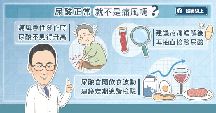 尿酸正常就不是痛風嗎?