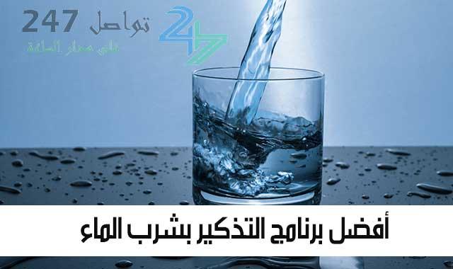 أفضل برنامج التذكير بشرب الماء