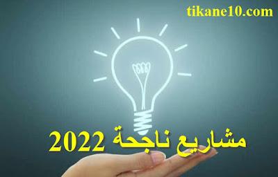 أفضل 4 أفكار مشاريع ناجحة يمكن البدء فيها من اليوم 2022