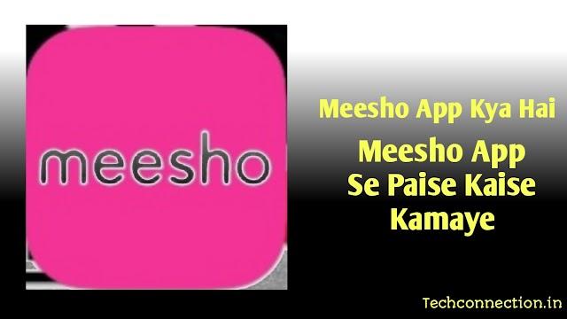 Meesho app kya hai? | Meesho app se paise kaise kamaye? | मीशो एप के बारे में जानकारी.