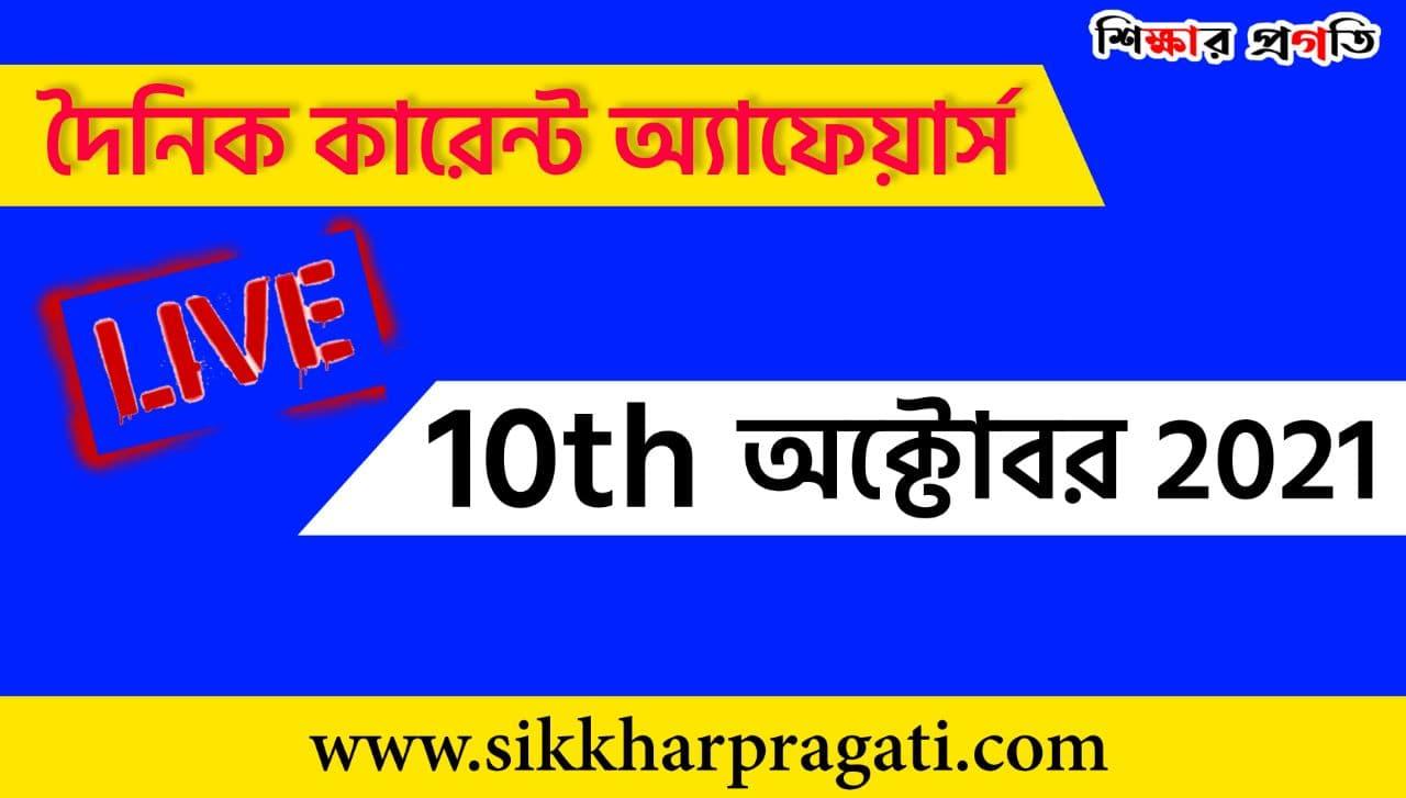 Current Affairs Sikkharpragati 10th October 2021 - 10th অক্টোবর 2021 কারেন্ট অ্যাফেয়ার্স