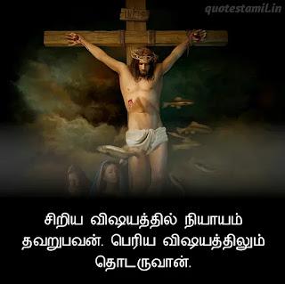 Jesus words in tamil