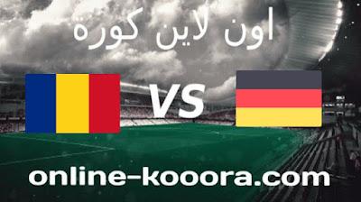 مشاهدة مباراة المانيا ورومانيا بث مباشر اليوم 8-10-2021 تصفيات كأس العالم