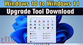 Windows 10 Windows 11 Me Upgrade Kaise Kare