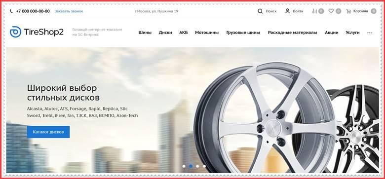 Мошеннический сайт shet31.ru – Отзывы о магазине, развод! Фальшивый магазин шин и дисков