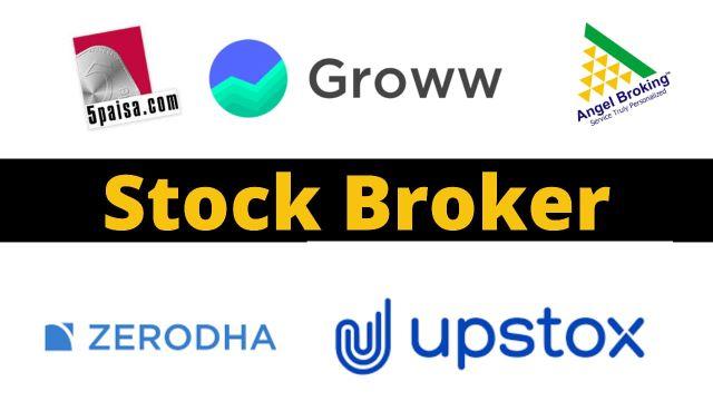 स्टॉक ब्रोकर क्या होता है? और शेयर बाजार में Stock Broker क्या काम है
