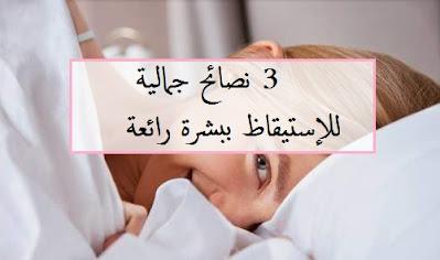 نصائح جمالية للإستيقاظ ببشرة رائعة