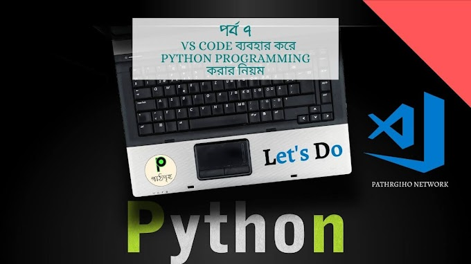 Visual Studio Code (VS Code) এ Python Programming করার নিয়ম