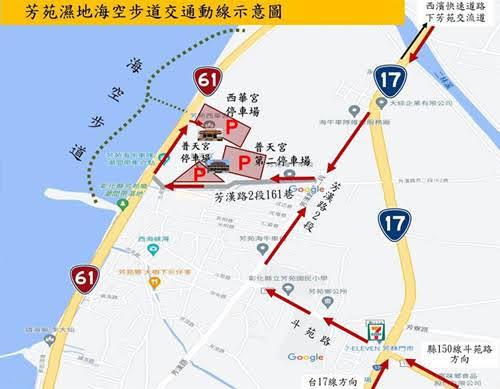 國慶連假埔鹽系統交流道封閉改道 芳苑濕地海空步道交通疏導