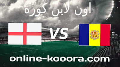مشاهدة مباراة إنجلترا واندورا بث مباشر اليوم 9-10-2021 تصفيات كأس العالم 2022