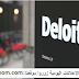 Deloitte recrute des Auditeurs Juniors sur Casablanca