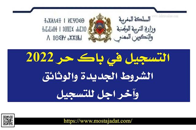 التسجيل في باك حر 2022 الشروط الجديدة والوثائق وآخر اجل للتسجيل