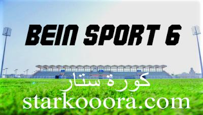قناة بي ان سبورت 6 حصري بث مباشركورة ستار  Bein Sport 6HD