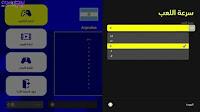 تنزيل لعبة efootball 2022 للكمبيوتر ويندوز 10