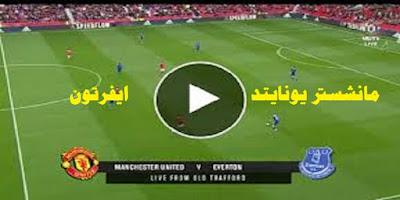 مشاهدة مباراة مانشستر يونايتد ضد ايفرتون