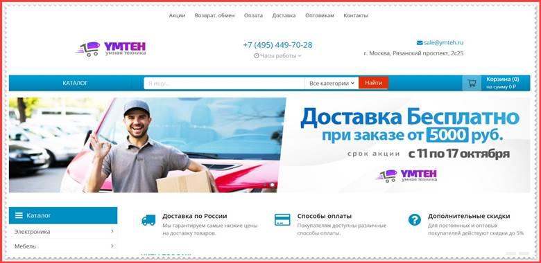 [МОШЕННИКИ] ymteh.ru – Отзывы, развод, лохотрон! Фальшивый магазин