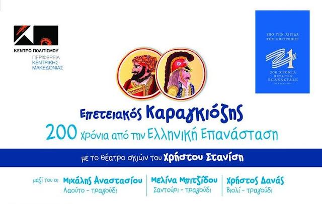 «Επετειακός Καραγκιόζης - 200 Χρόνια από την Ελληνική Επανάσταση » από το Θέατρο σκιών του Χ. Στανίση