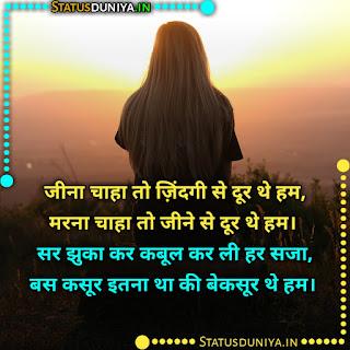 Bina Galti Ki Saza Quotes Images In Hindi, जीना चाहा तो ज़िंदगी से दूर थे हम, मरना चाहा तो जीने से दूर थे हम। सर झुका कर कबूल कर ली हर सजा, बस कसूर इतना था की बेकसूर थे हम।