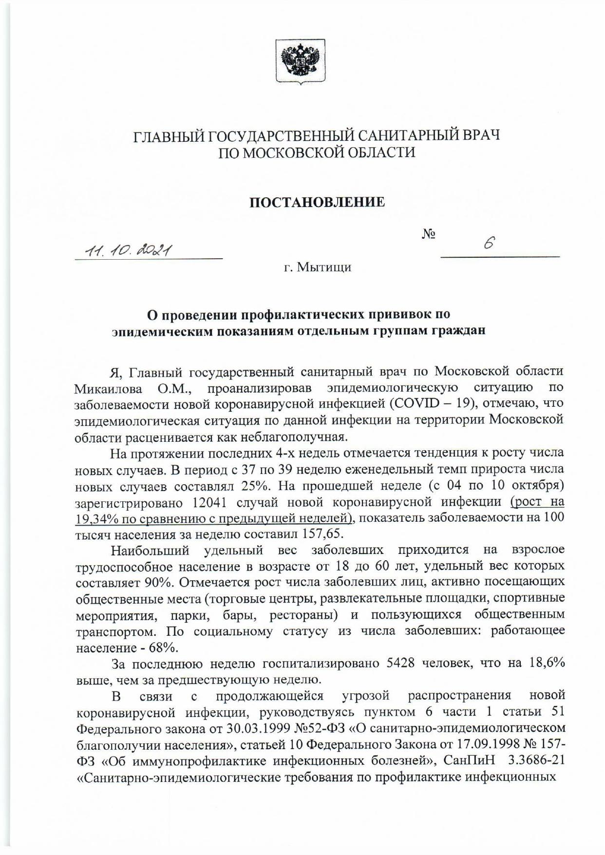 Постановление об обязательной вакцинации в Московской области (МО) № 6 от 11 октября 2021 года (11.10.2021) 1