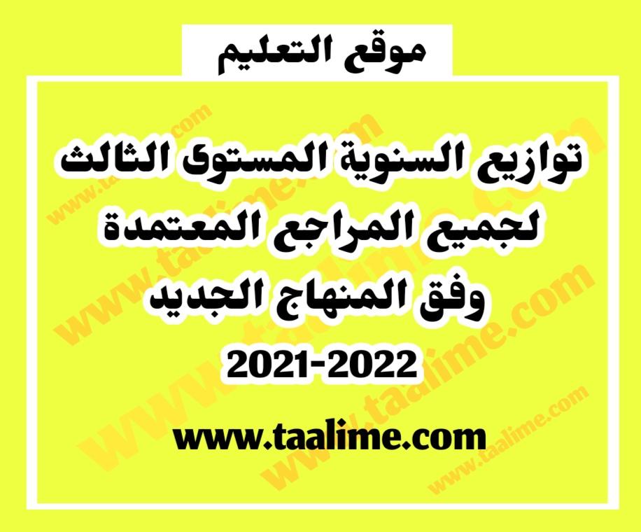 التوازيع السنوية لجميع مراجع المستوى الثالث إبتدائي طبعة الجديدة 2022