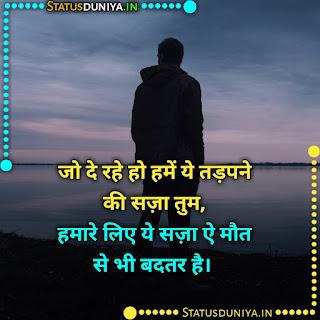 Bina Galti Ki Saza Quotes Images In Hindi, जो दे रहे हो हमें ये तड़पने की सज़ा तुम, हमारे लिए ये सज़ा ऐ मौत से भी बदतर है।