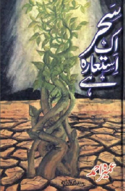 sehar-aik-istara-hai-umaira-ahmad-pdf-free-download