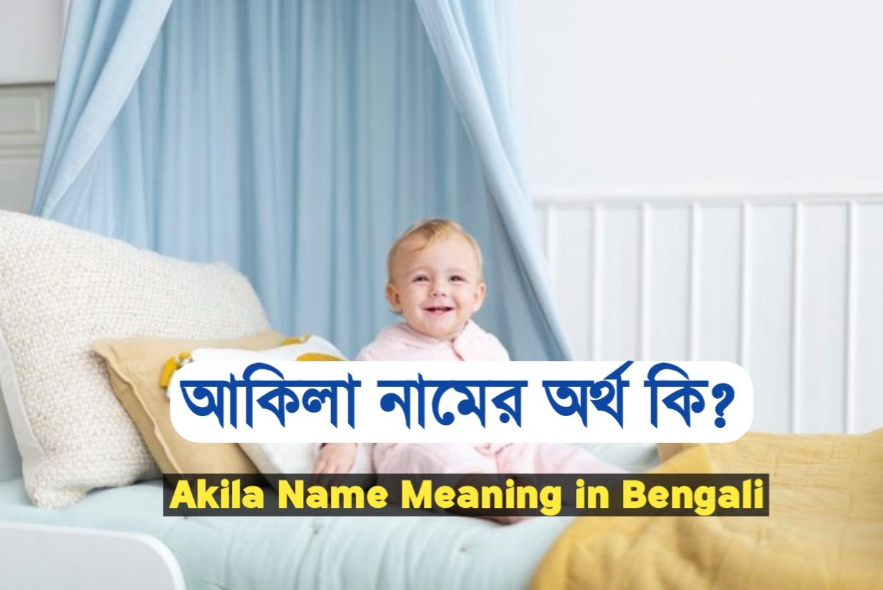 আকিলা শব্দের অর্থ কি ?, আকিলা Akila, আকিলা নামের ইসলামিক অর্থ কী ?, আকিলা Akila meaning, আকিলা নামের আরবি অর্থ কি, আকিলা Akila meaning bangla, আকিলা নামের অর্থ কি ?, আকিলা Akila meaning in Bangla, আকিলা কি ইসলামিক নাম, আকিলা Akila name meaning in Bengali, আকিলা অর্থ কি ?, আকিলা Akila namer ortho, আকিলা, আকিলা অর্থ, আকিলা Akila নামের অর্থ