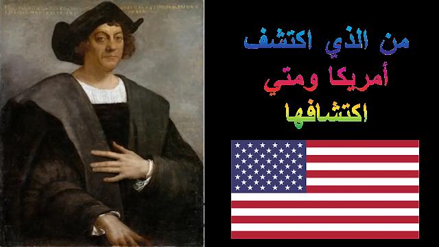 من الذي اكتشف أمريكا ومتي اكتشافها